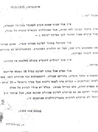 מכתבו של בן גוריון לאשכול