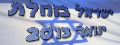 ישראל בוחרת או בוחלת?