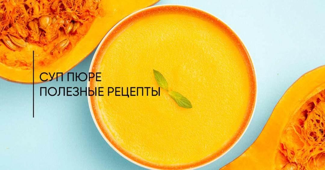 Суп пюре рецепты