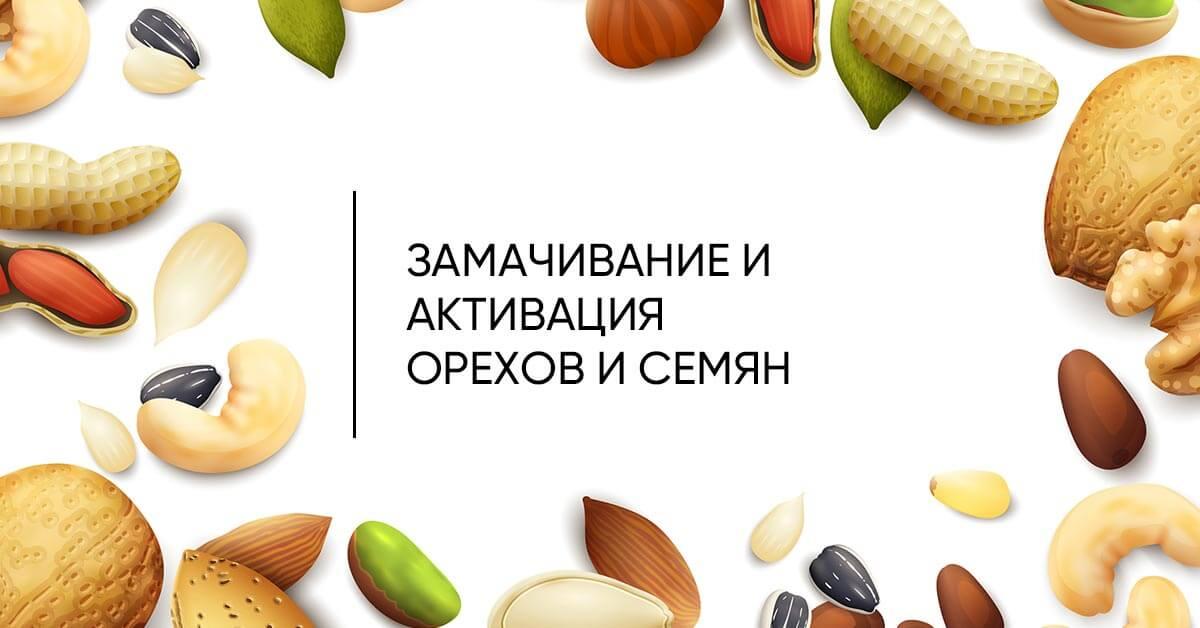Замачивание орехов и семян перед употреблением