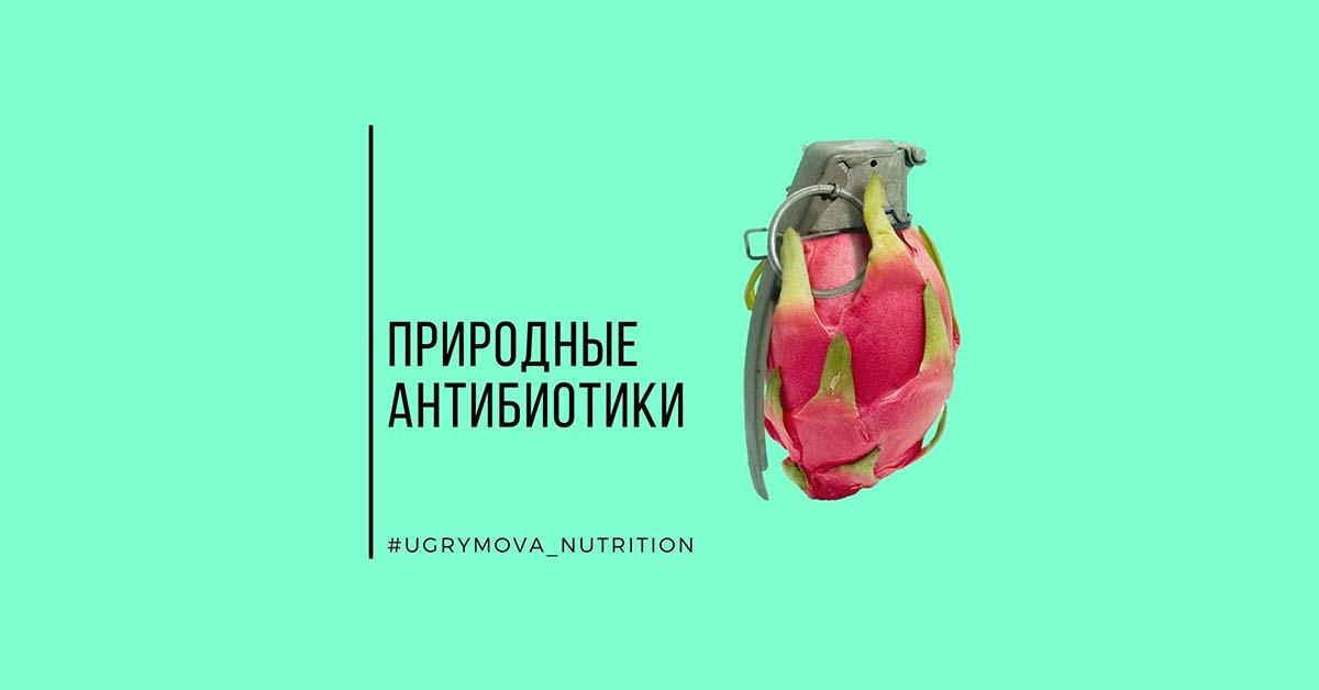 Природный антибиотик для лечения: примеры и свойства