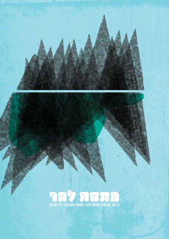 Poster Design Inspiration - Under the Mountain