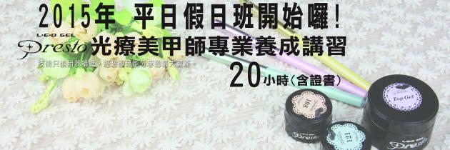 Presto凝膠指甲講習 2015年10月(假日班) 開始報名中!
