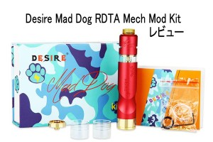 Desire Mad Dog RDTA Mech Mod Kit レビュー