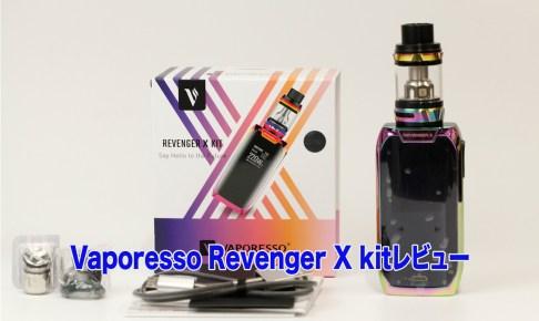 Vaporesso Revenger X kitレビュー