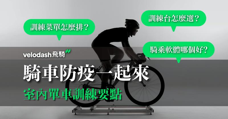 210526_0_biketraining