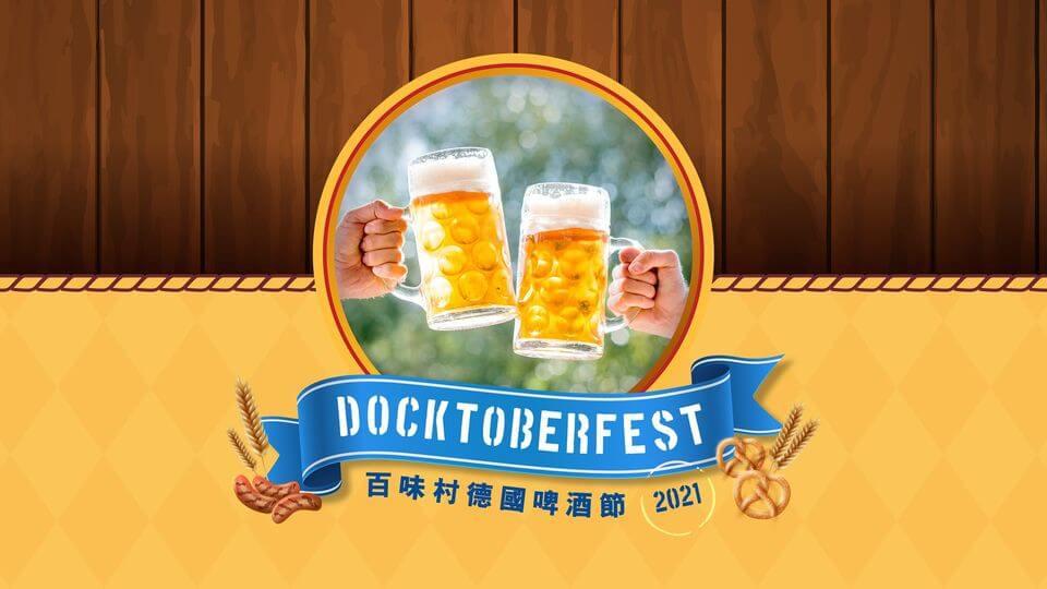 beer cheers at docktoberfest