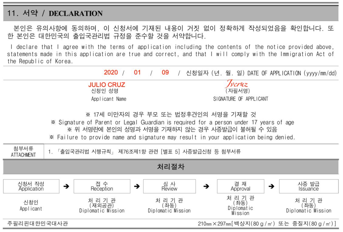 how-to-fill-up-korean-visa-application-form-sample