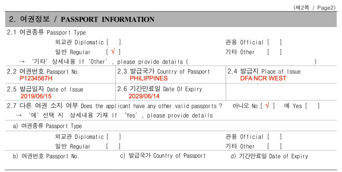 how-to-fill-up-korean-visa-application-form-waug