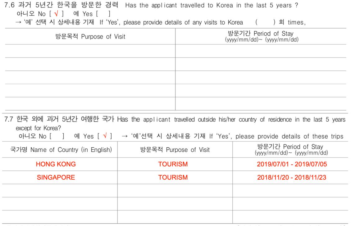 korean-visa-application-form-pdf-sample