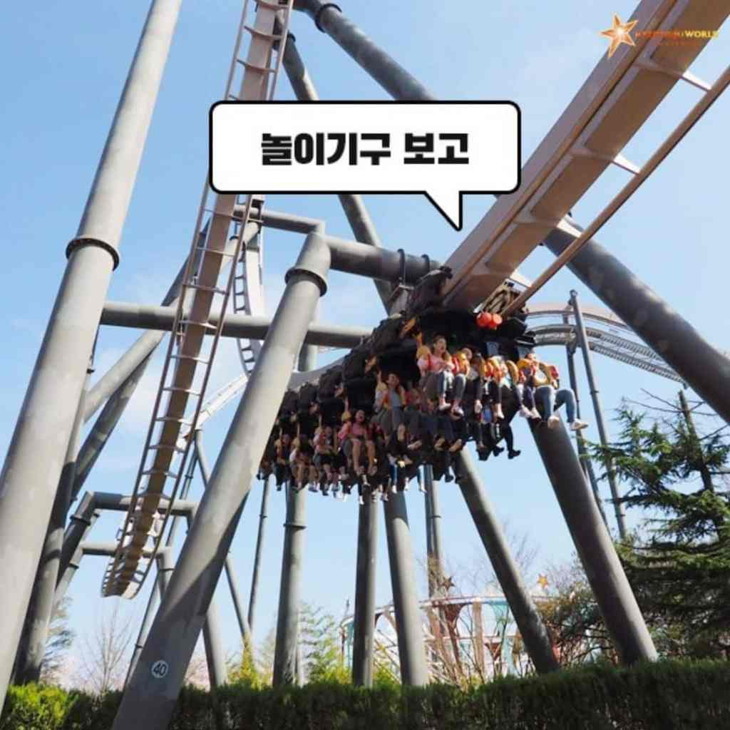 gyeongju-world-roller-coaster