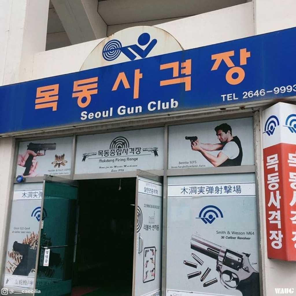 mokdong-shooting-range-seoul
