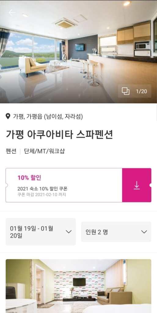 pension-house-korea-4