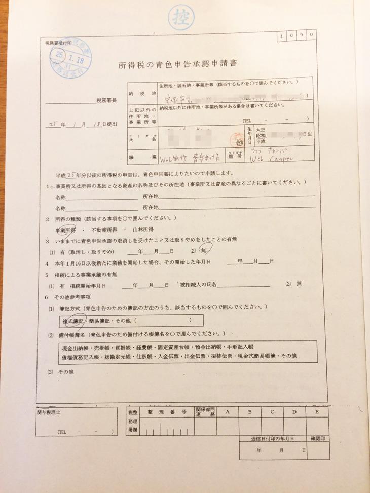 所得税の青色申告承認申請書