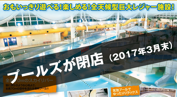 【プールズ】が閉店(2017年3月末)