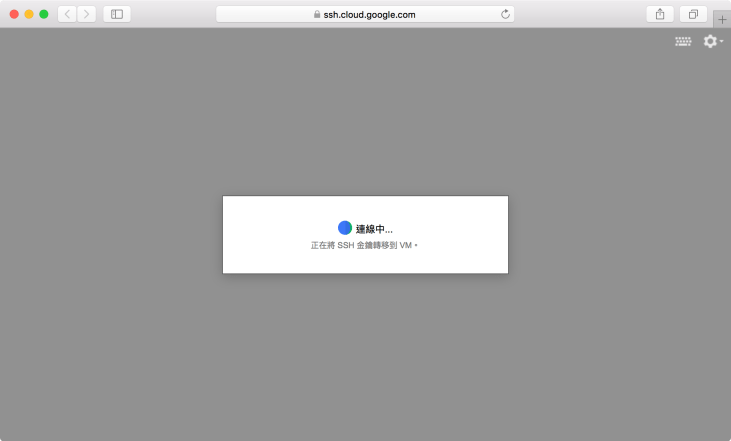 Google Compute Engine – SSH 連線中