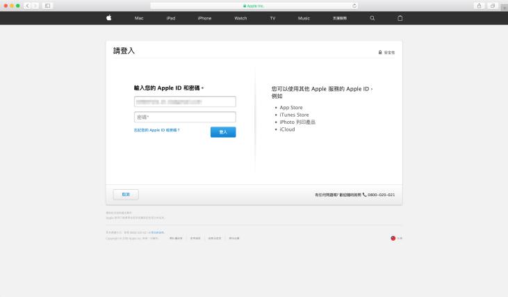 Apple online store - Login