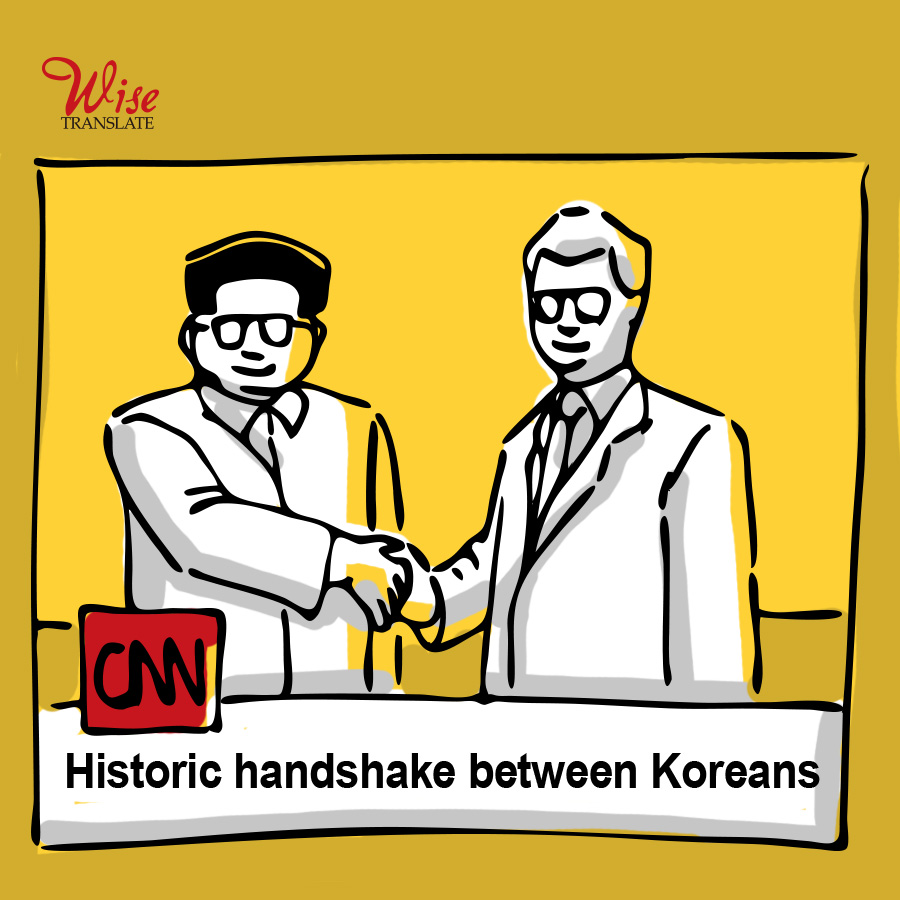 two_koreans_summit_no_interpretation 2