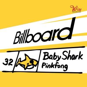 babyshark_in_Korea