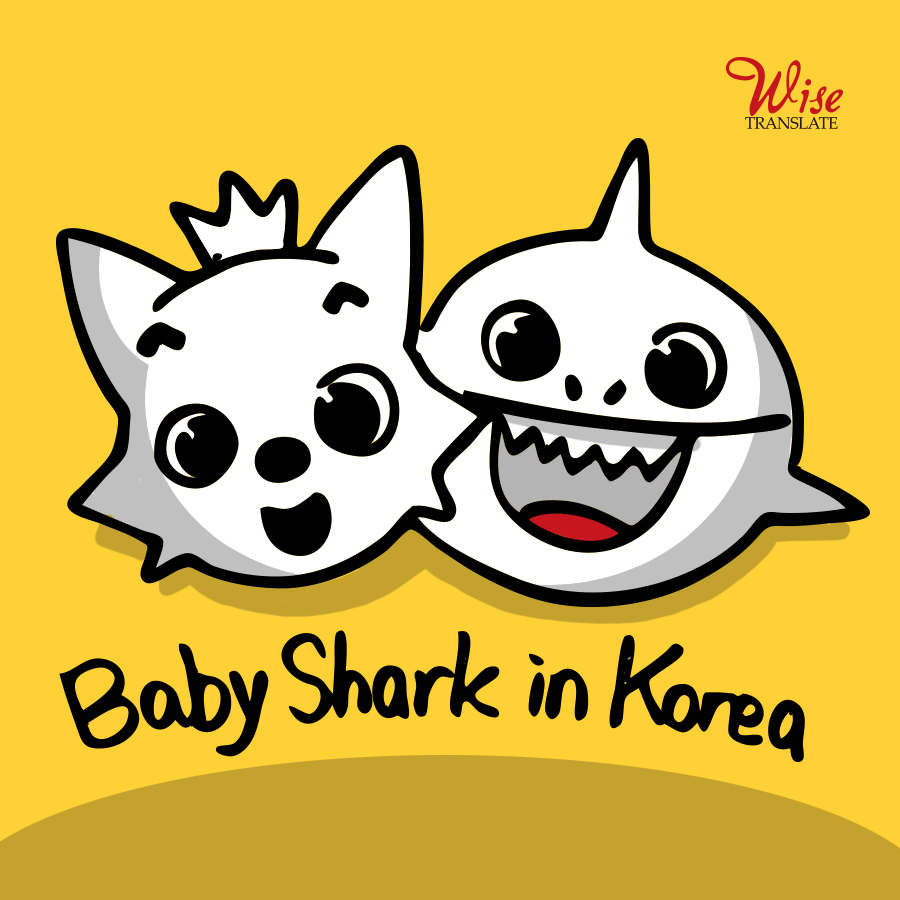 babyshark_in_Korea 1