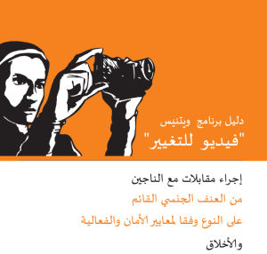 Cover of the Arabic version of the WITNESS guide for conducting ethical interviews with survivors of sexual and gender-based violence.