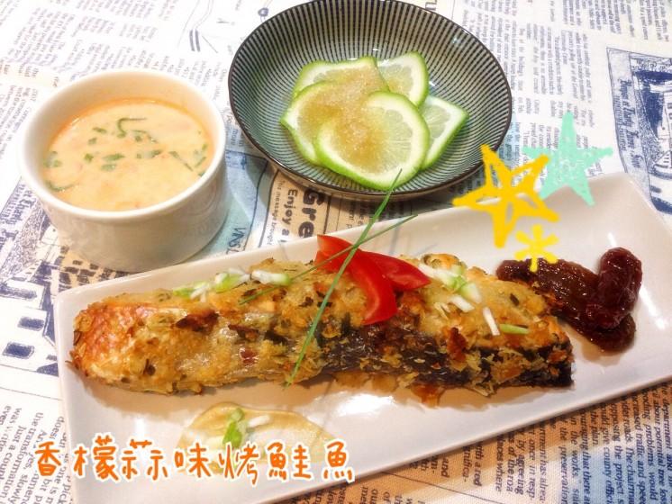香檬蒜味烤鮭魚1
