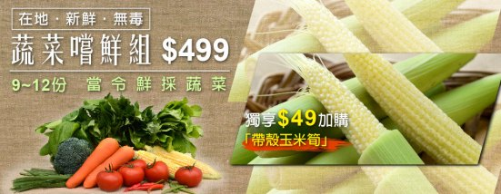 518蔬菜嚐鮮組
