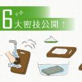 沾板清潔fb20%(橫)