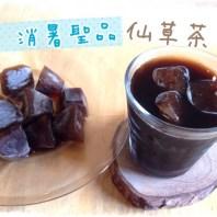仙草茶-3