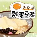 自製雞蛋豆花(特色)