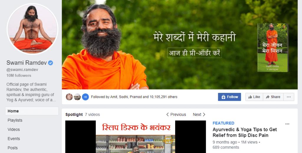 baba ramdev facebook page.