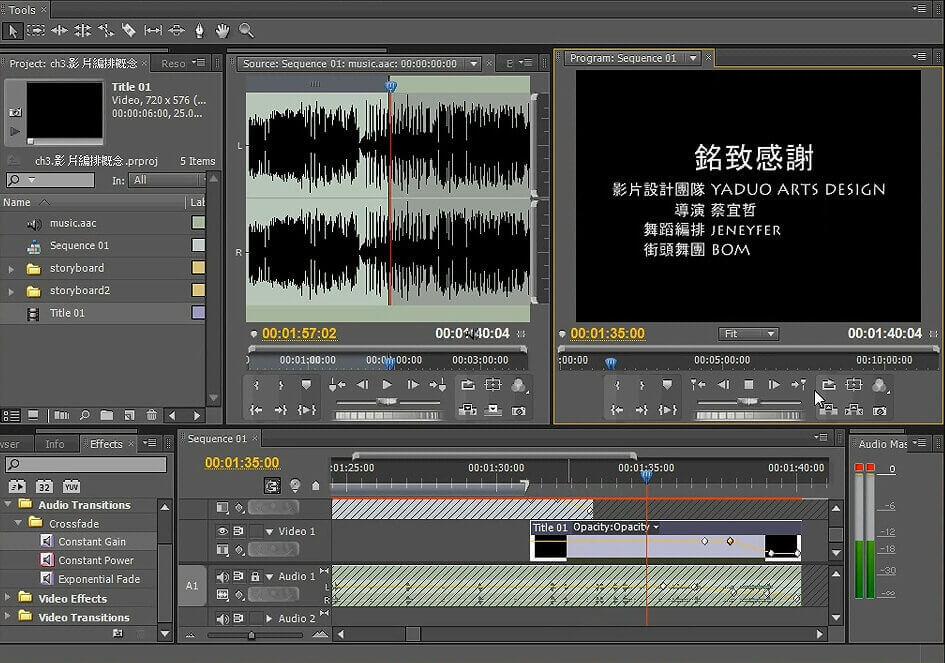 【初學Premiere Pro】IV. 微調影片剪輯