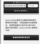 【手機網頁入門實做】jQueryMobile入門 單頁製作