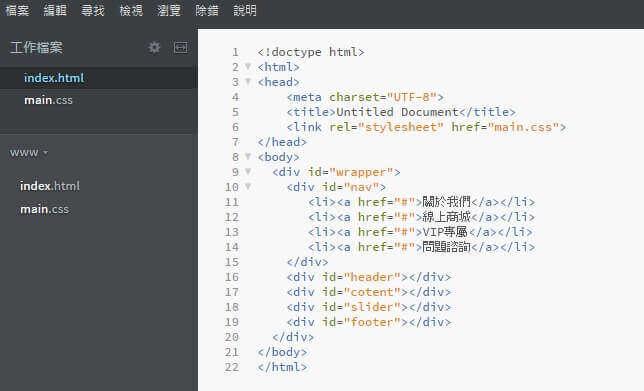 【行動網頁規劃】操作Brackets編寫HTML