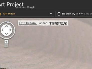 【雲端應用】Google Art Project 街景博物館