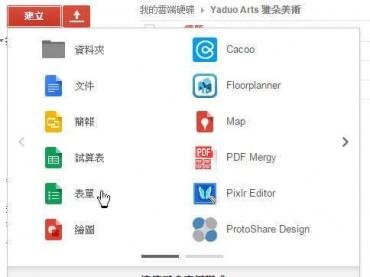 【雲端OFFICE】Google Doc 訂單制作 (上)