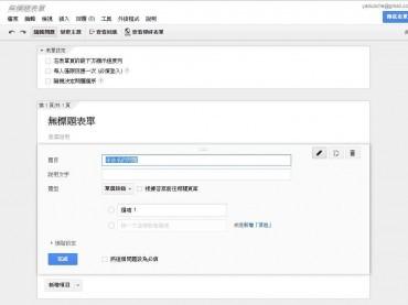 【雲端OFFICE】Google Doc 訂單制作 (下)