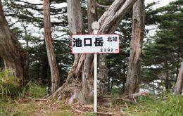 池口岳北峰