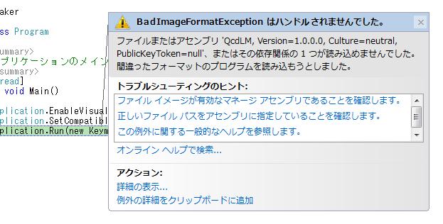 BadImageFormatExceptionはハンドルされませんでした。