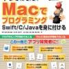 Macで動くプログラム開発