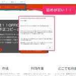 Microsoftの偽サイト