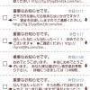 @i.softbank.jpからの迷惑メール