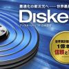Diskeeper16と言う製品