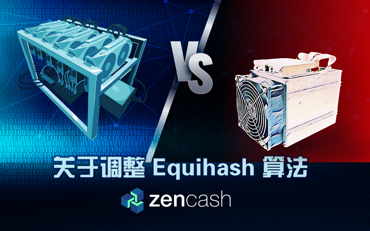 ZenCash 关于调整 Equihash 算法潜在性的声明