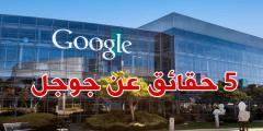 5 حقائق ومعلومات لاتعرفها عن شركة جوجل