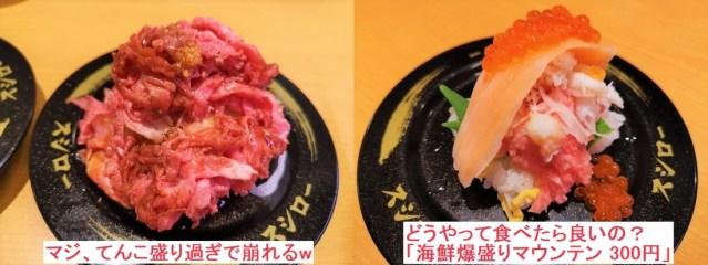 【スシロー】スシローの「三大まつり」が予想以上!!!特に「てんこ盛り祭り」は最高w「スシロー 新狭山店」で食べました♪