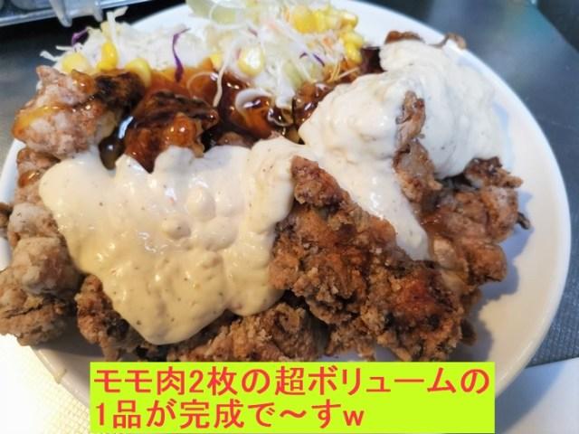 【簡単クッキング】チキン南蛮が腹いっぱい食べたい!タルタルも目一杯かけて食べたいwなら自分で作ればイイじゃんよ~!