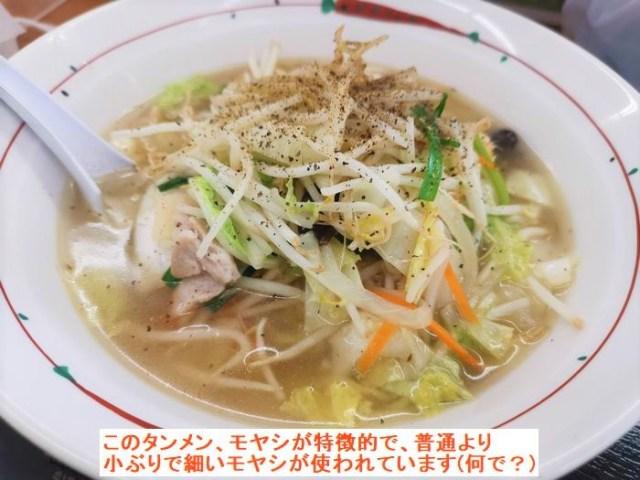 【ラーメン】謳い文句は、フードコートの常識を超えて~BR>Wタンメンは常識を超えるのか!埼玉県飯能市の「福よし 飯能店」で実食。
