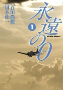 Capa do volume 1 japonês