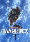230px-Planetes_manga_vol_1